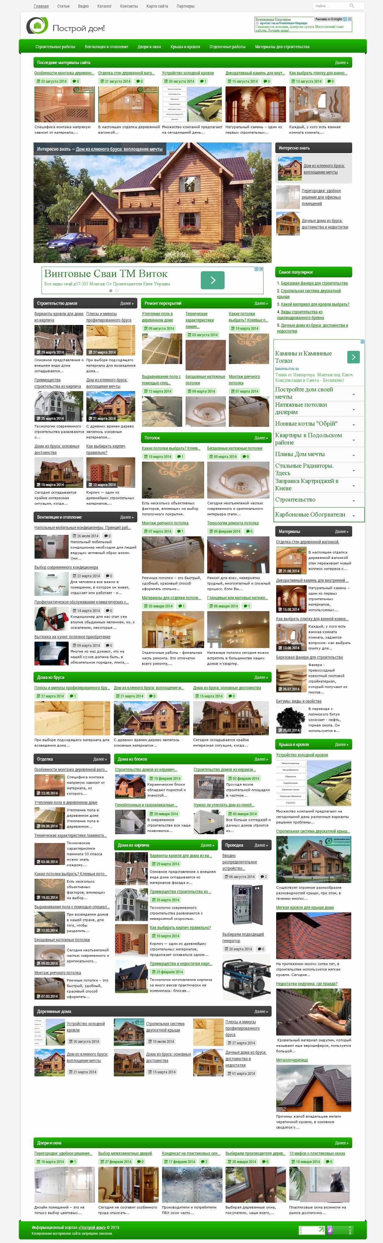 Шаблон строительство для WordPress