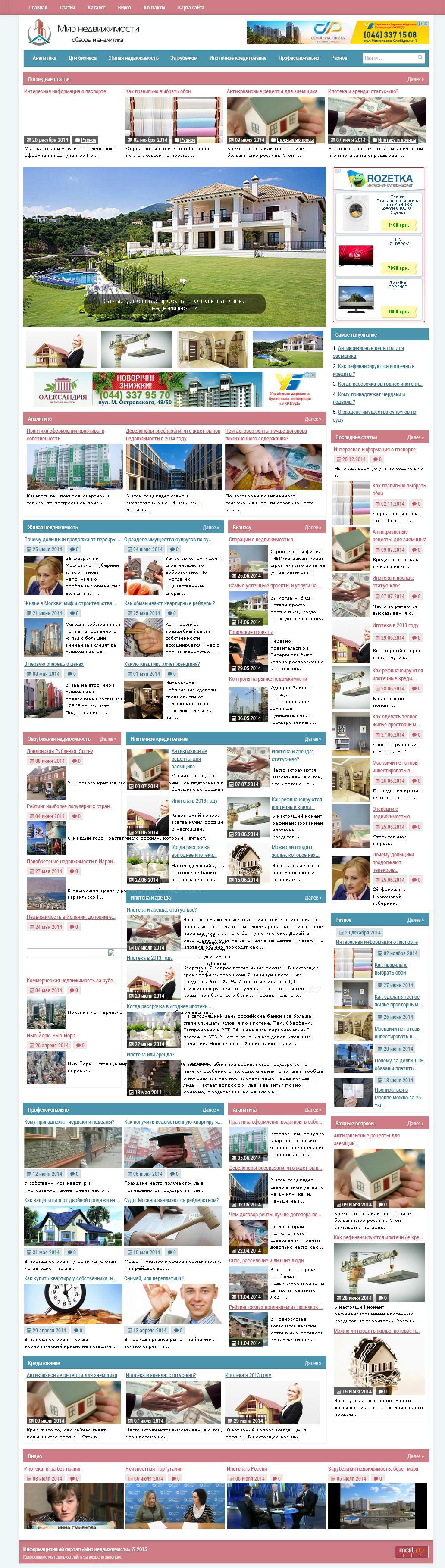 Недвижимость шаблон для Wordpress